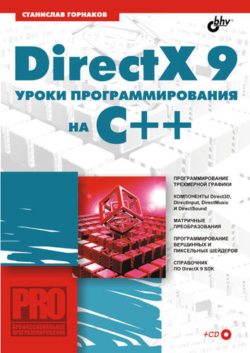 Станислав Горнаков «DirectX 9. Уроки программирования на C++»