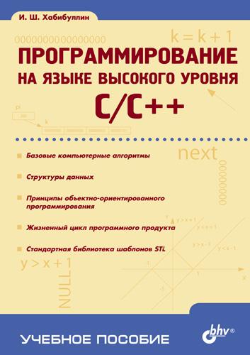 Ильдар Хабибуллин «Программирование на языке высокого уровня C/C++: учебное пособие»
