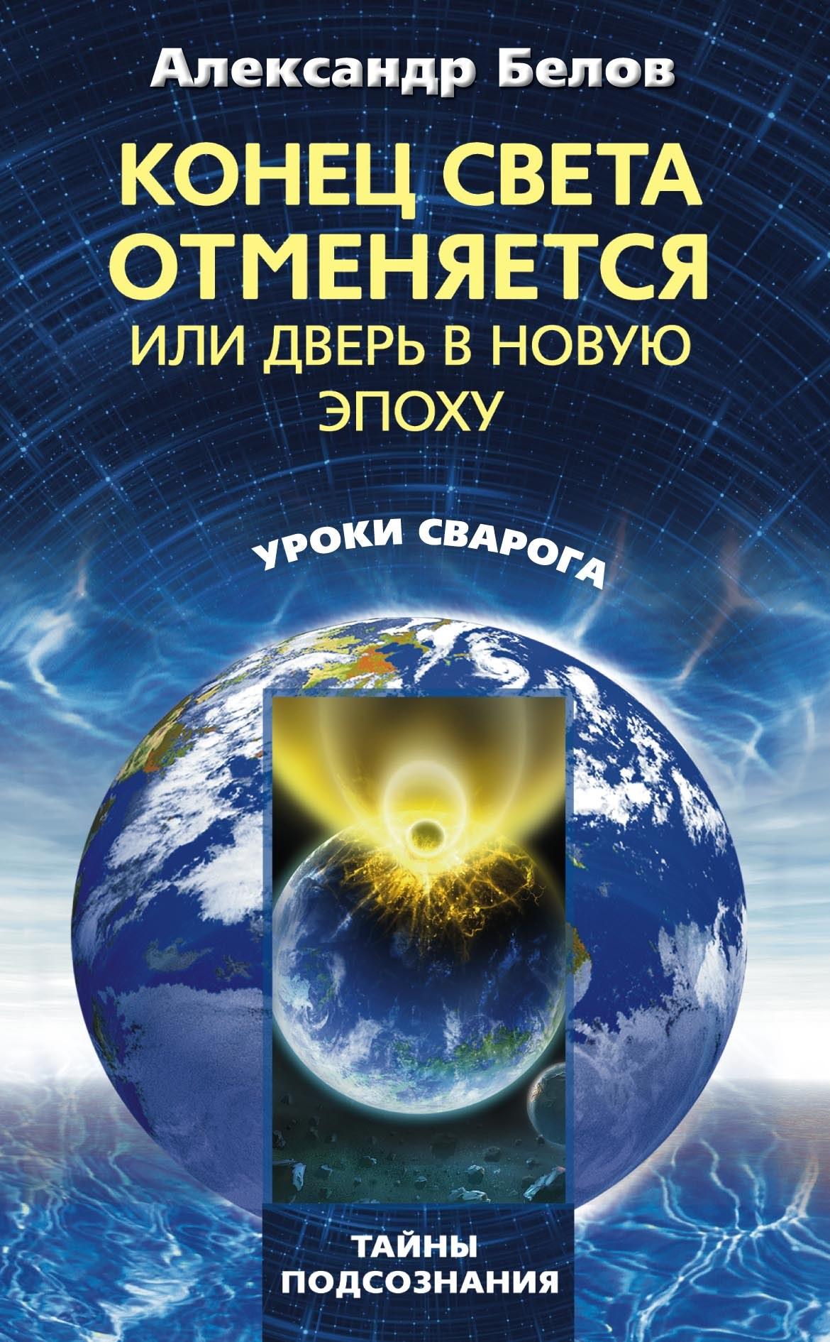 Александр Белов Конец света отменяется, или Дверь в Новую эпоху александр белов тайная родословная человека загадка превращения людей в животных