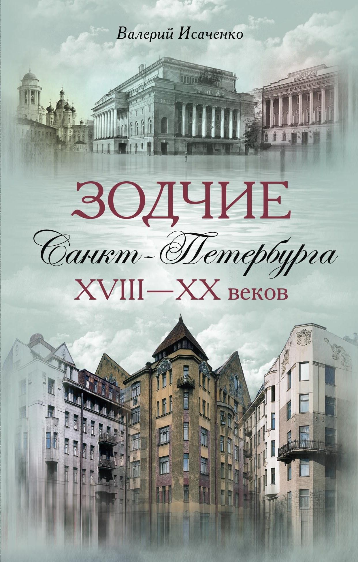 Валерий Исаченко Зодчие Санкт-Петербурга XVIII – XX веков