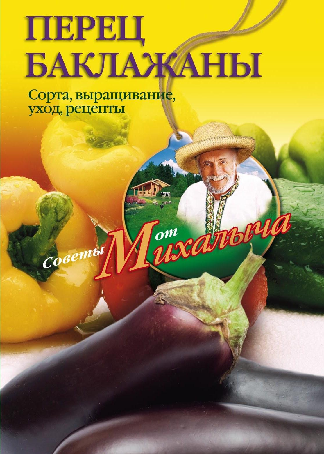 Николай Звонарев Перец, баклажаны. Сорта, выращивание, уход, рецепты николай звонарев домашнее виноделие