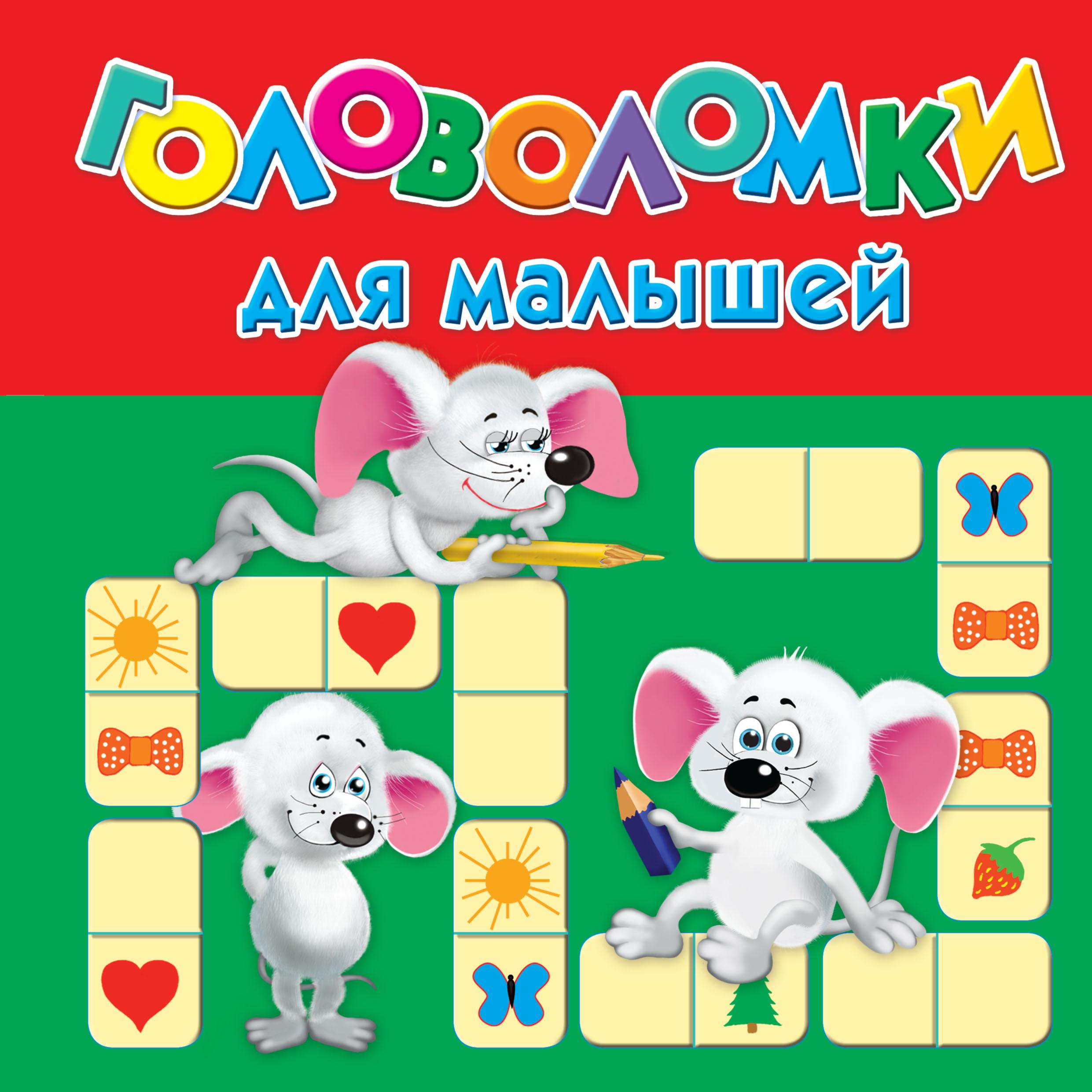 В. Г. Дмитриева Головоломки для малышей