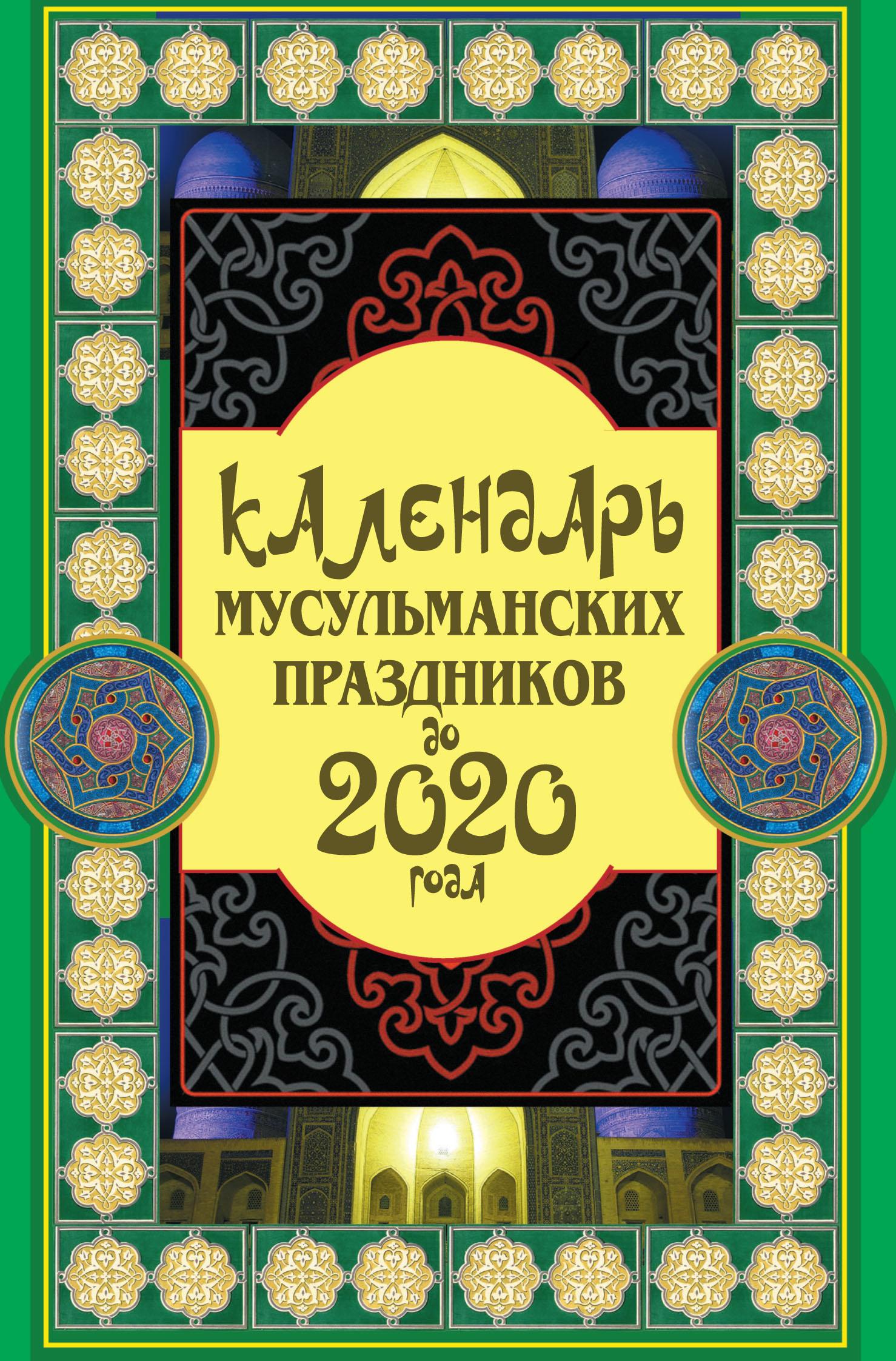 Сафар Ниязов Календарь мусульманских праздников до 2020 года