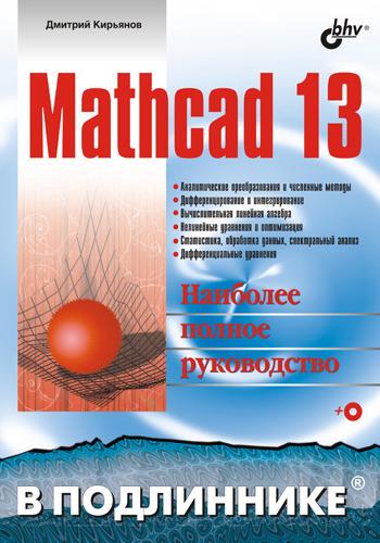 Дмитрий Кирьянов Mathcad 13 mathcad книга руководство