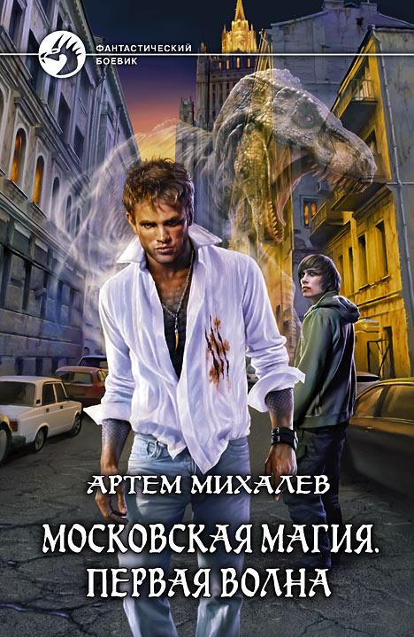Артем Михалев «Первая волна»