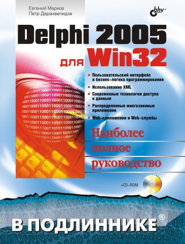 Евгений Марков, Петр Дарахвелидзе «Delphi 2005 для Win32»