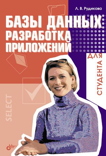 Лада Рудикова «Базы данных. Разработка приложений для студента»