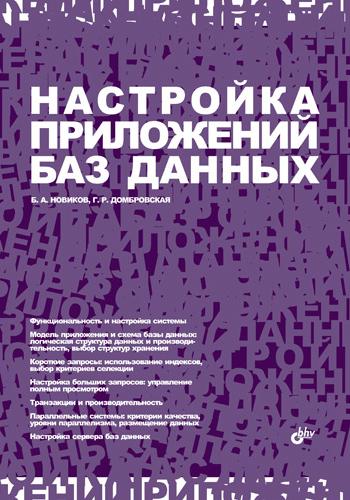 Б. Новиков, Г. Домбровская «Настройка приложений баз данных»