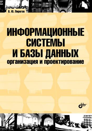 Владислав Пирогов «Информационные системы и базы данных: организация и проектирование: учебное пособие»