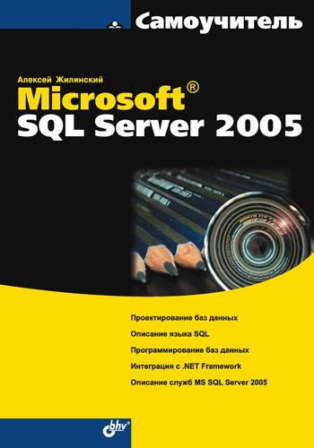 Алексей Жилинский «Самоучитель Microsoft SQL Server 2005»