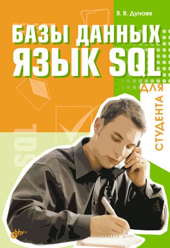 Вадим Дунаев «Базы данных. Язык SQL для студента»