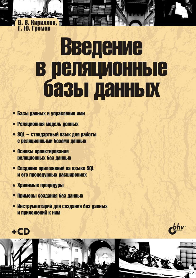 Геннадий Громов, Василий Кириллов «Введение в реляционные базы данных»