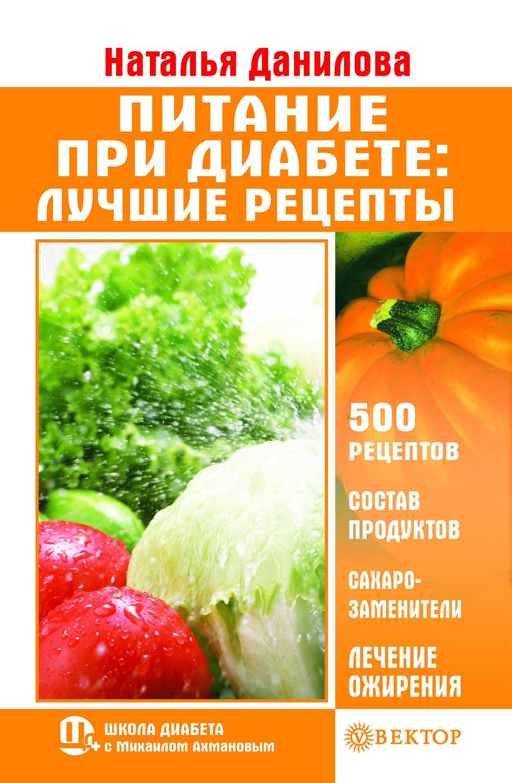 Наталья Данилова Питание при диабете. Лучшие рецепты наталья данилова диабетическое питание за 30 минут быстро вкусно полезно