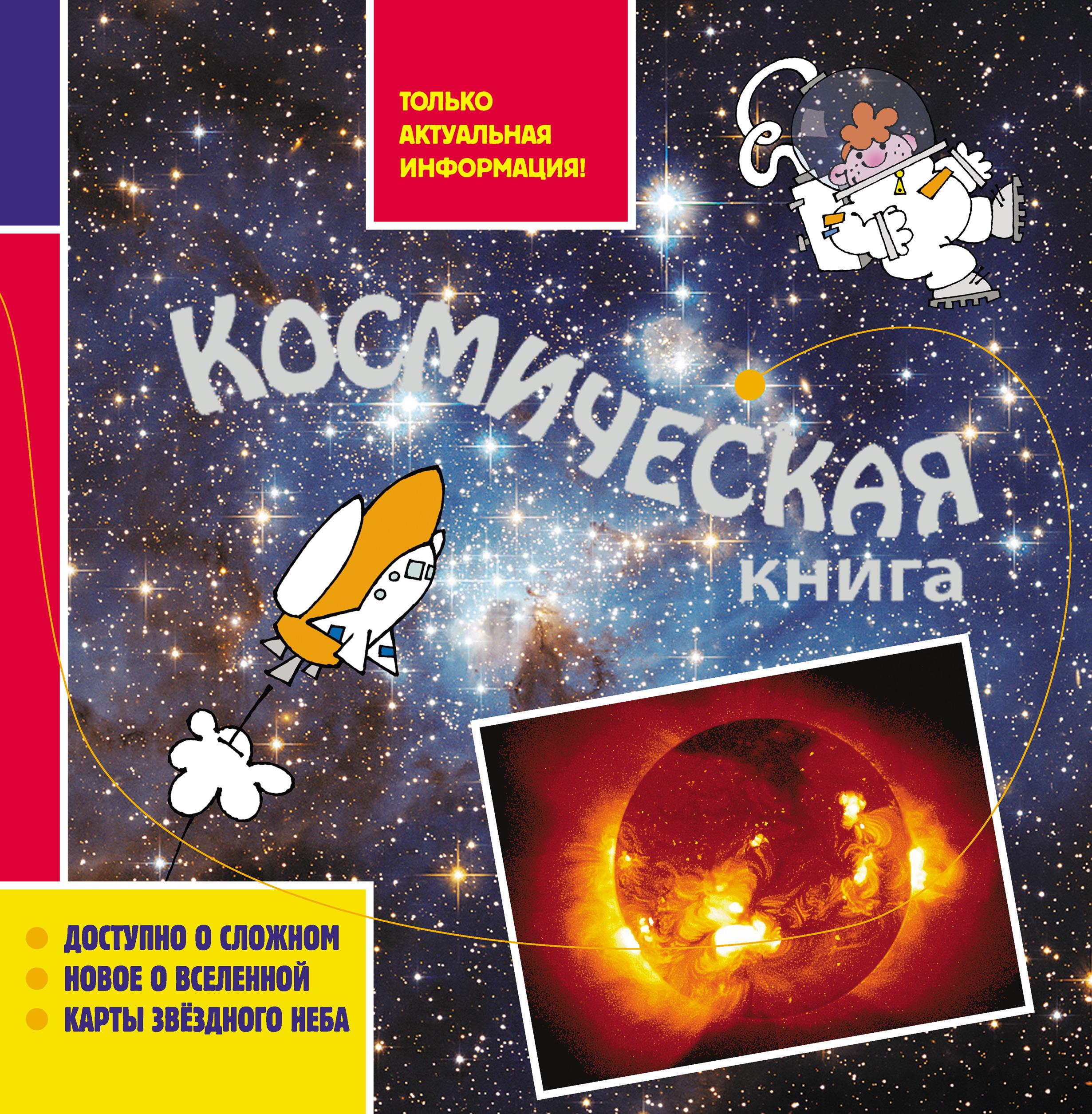 Андреа Валенте Космическая книга