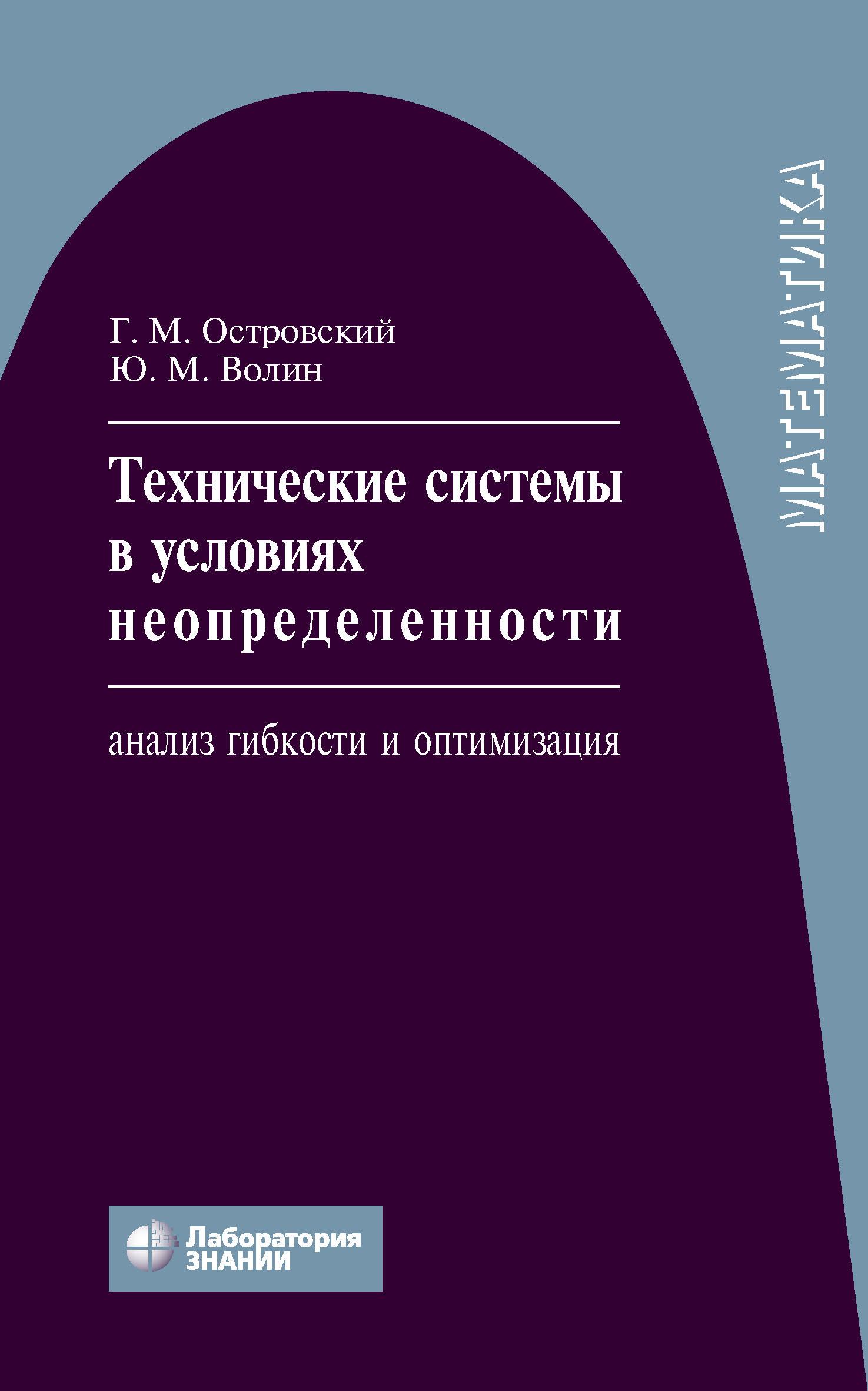 Ю. М. Волин Технические системы в условиях неопределенности: анализ гибкости и оптимизация цены