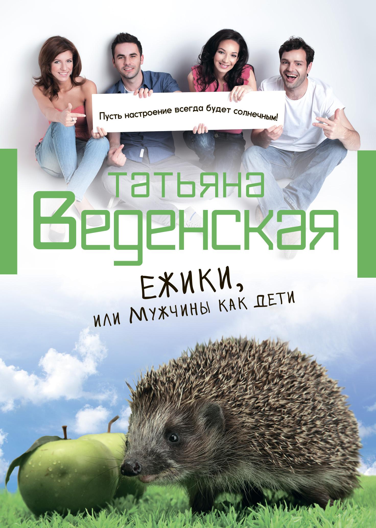 Татьяна Веденская Ежики, или Мужчины как дети чего же хотят женщины 2018 10 19t19 00