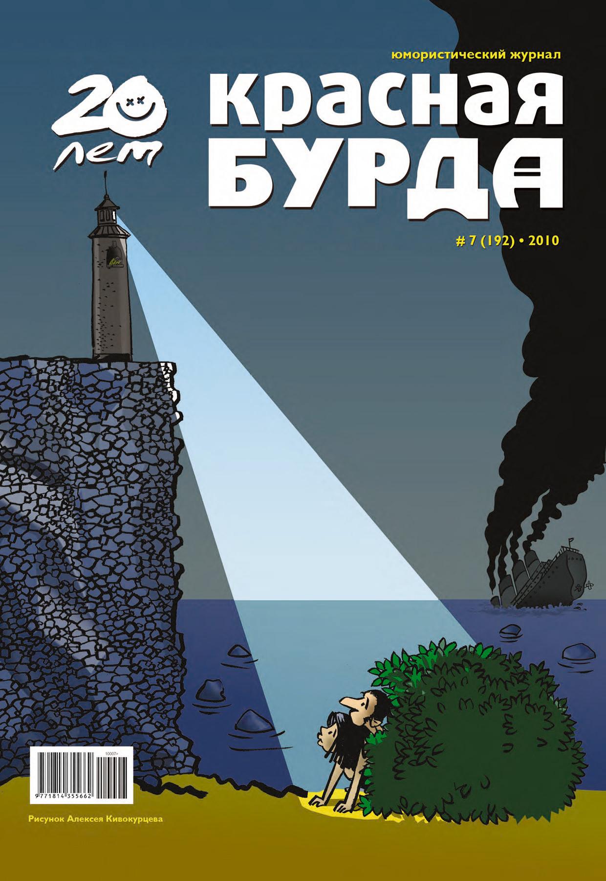 Отсутствует Красная бурда. Юмористический журнал №7 (192) 2010