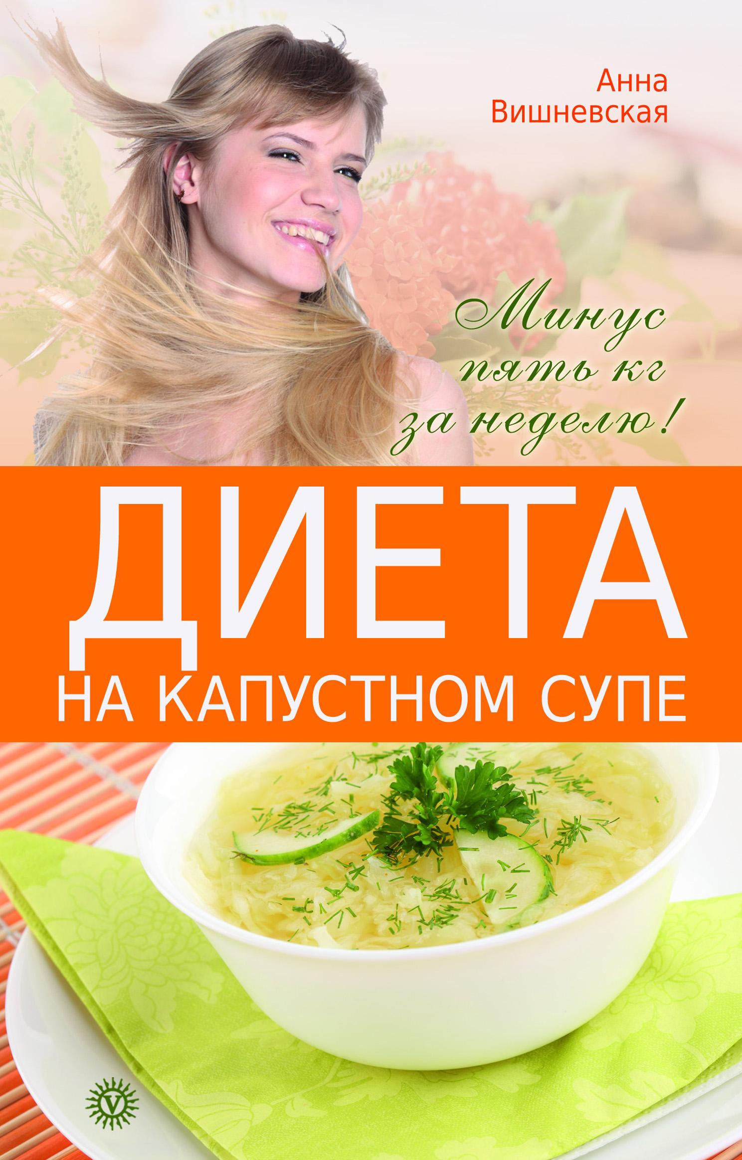 Анна Вишневская Диета на капустном супе. Минус пять кг за неделю