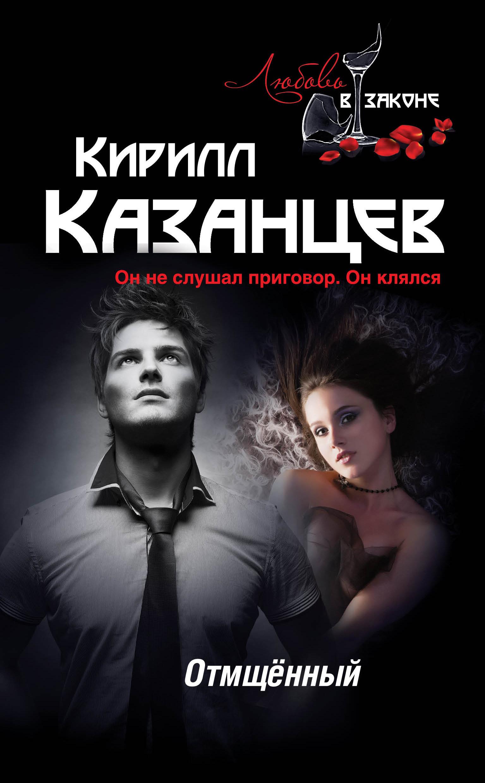 Кирилл Казанцев Отмщённый