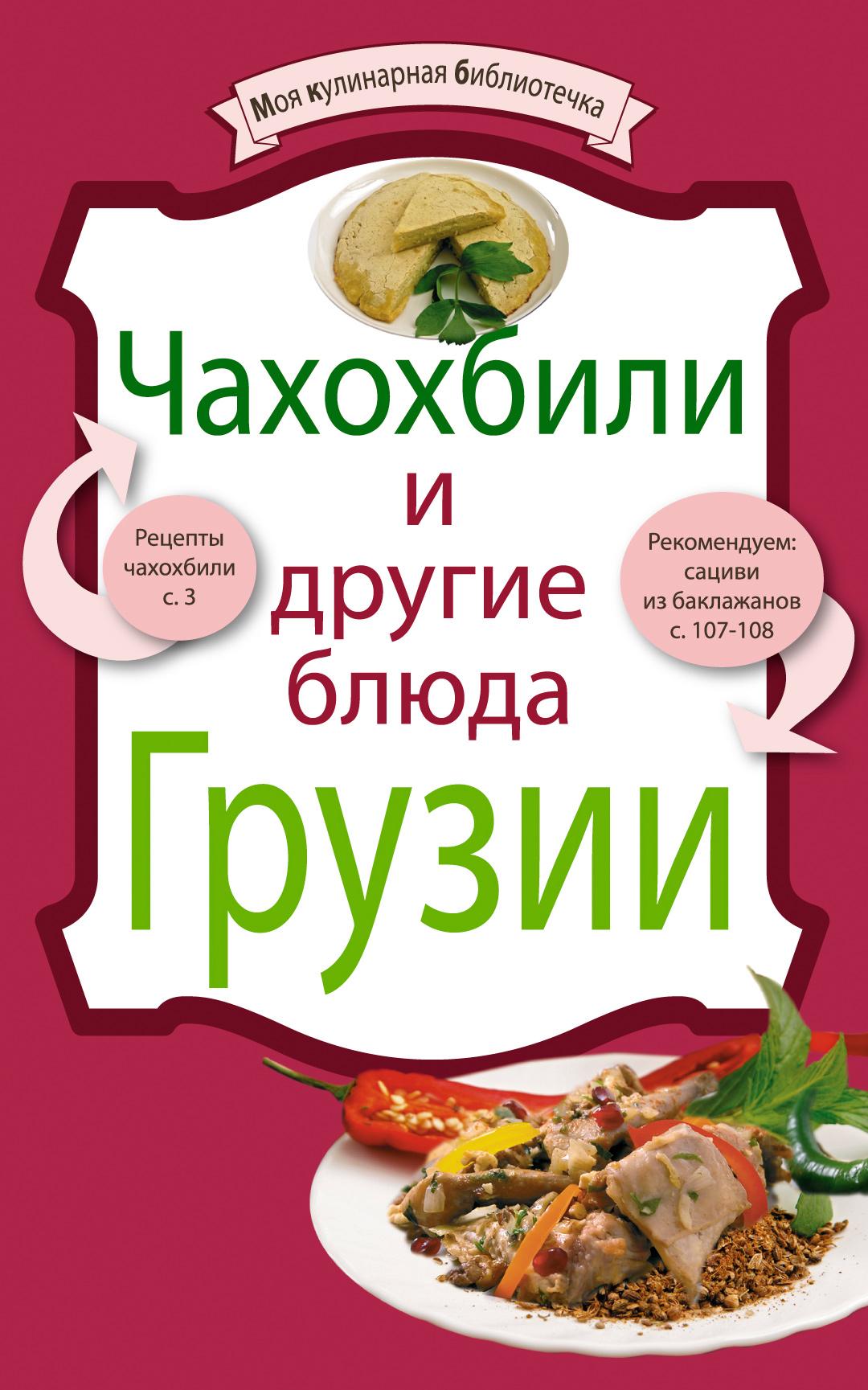 Отсутствует Чахохбили и другие блюда Грузии
