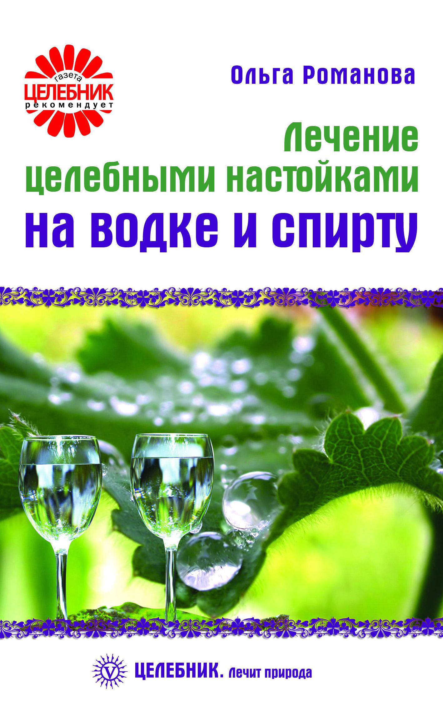 Ольга Романова Лечение целебными настойками на водке и спирту тарасова н лечение целебными настойками рецепты проверенные временем