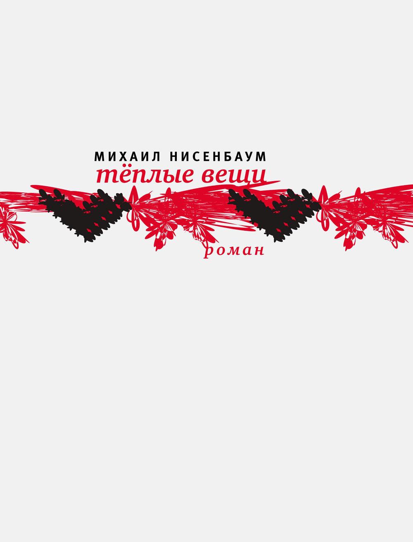 Михаил Нисенбаум Теплые вещи декупажная карта любовное письмо фон 21 30см