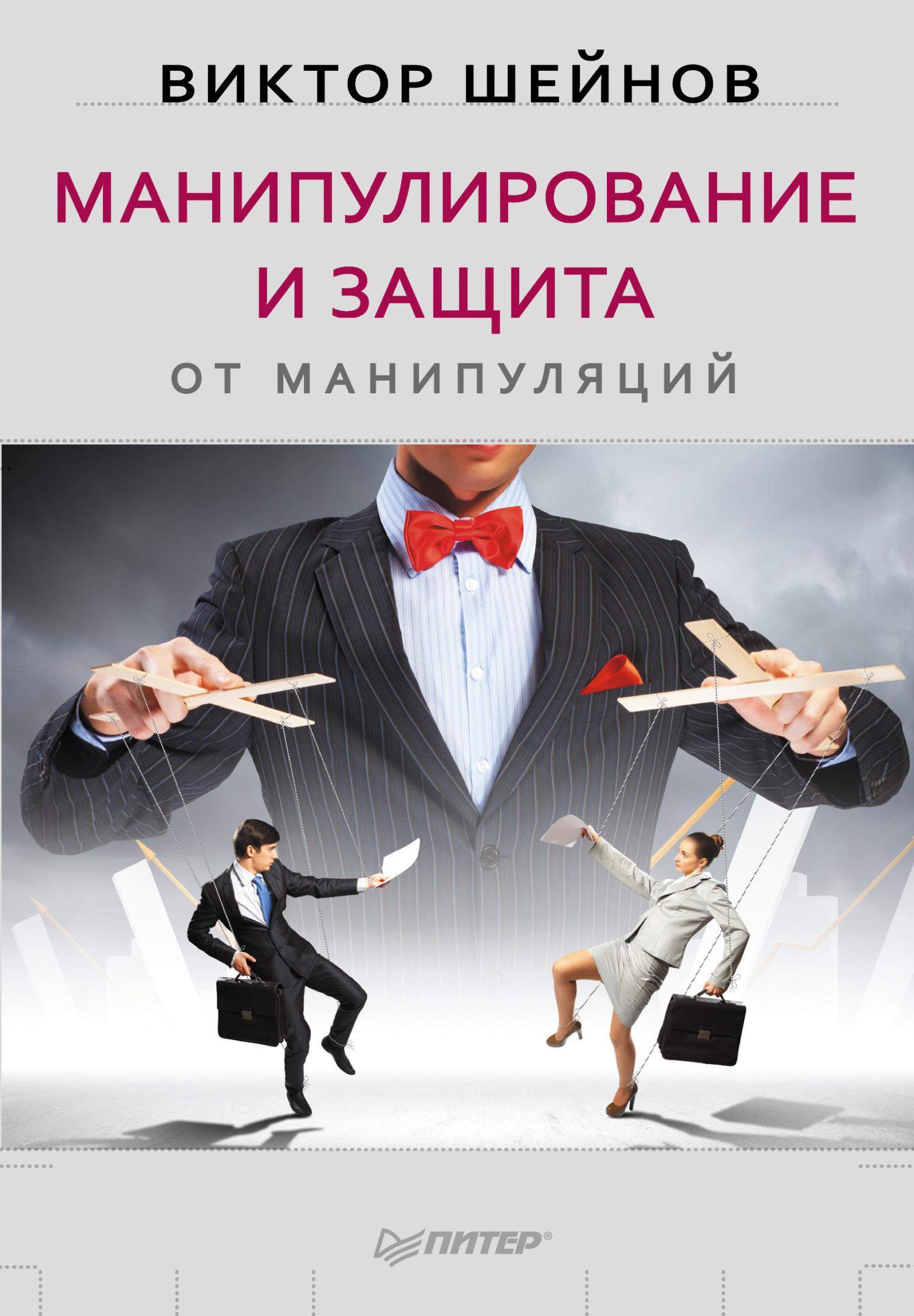 Виктор Шейнов Манипулирование и защита от манипуляций шейнов виктор павлович психология манипулирования тайное управление людьми