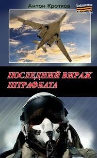 Антон Павлович Кротков Последний вираж штрафбата