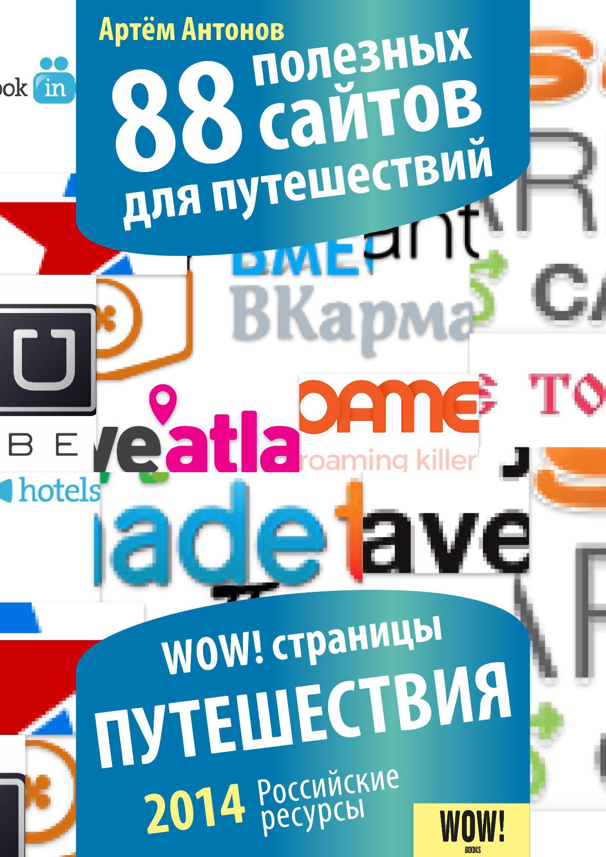 Артём Антонов 88 полезных сайтов для путешествий цена 2017