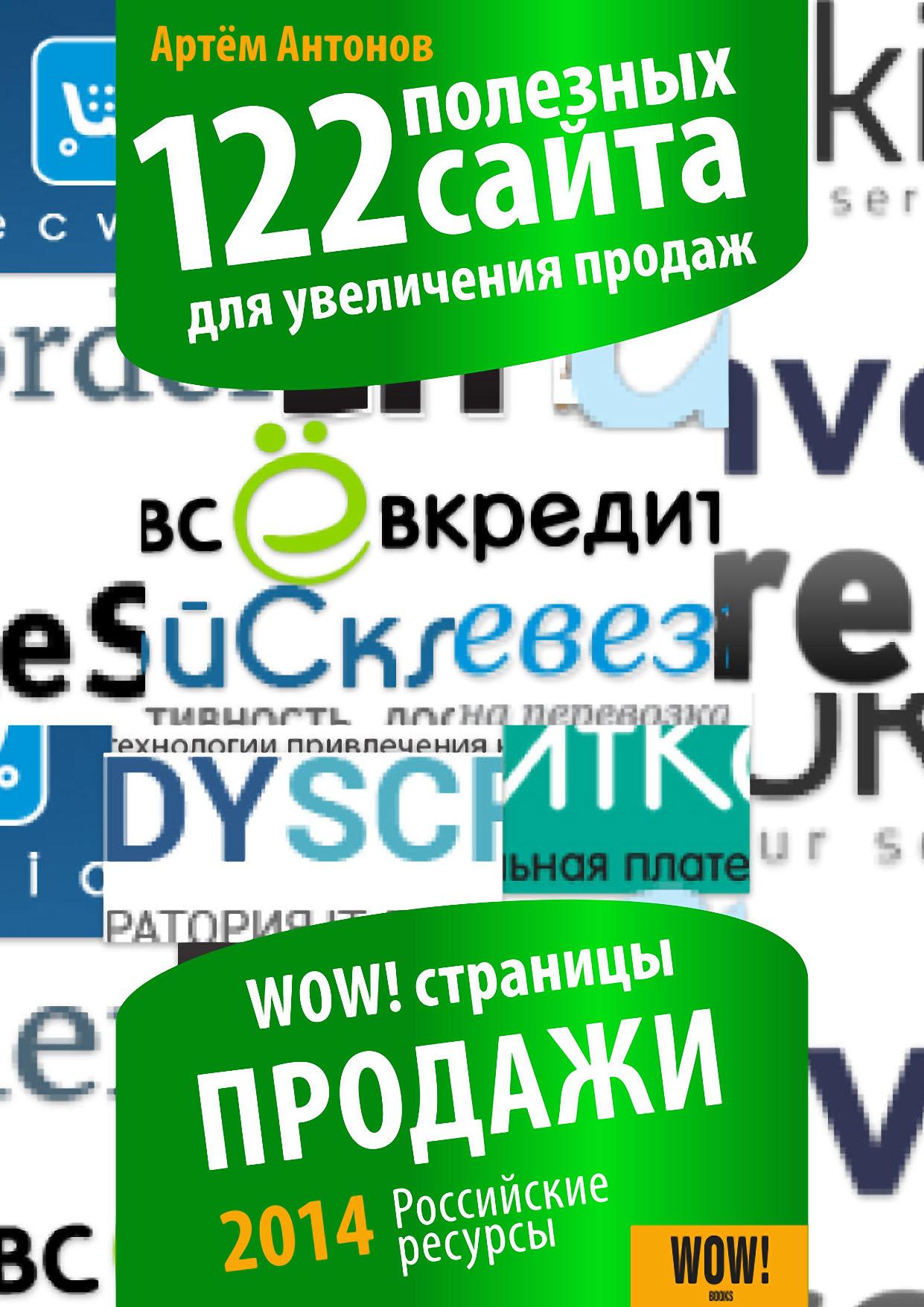 Артём Антонов 122 полезных сайта для увеличения продаж сайты для продажи косметики