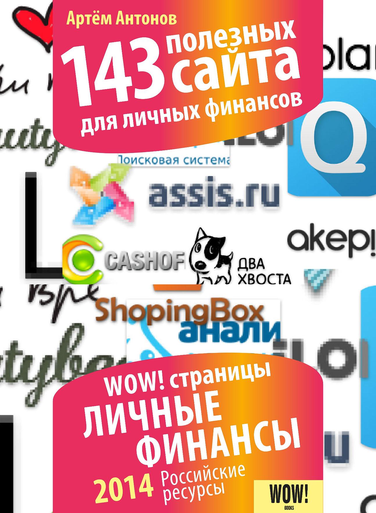 Артём Антонов 143 полезных сайта для личных финансов цена 2017