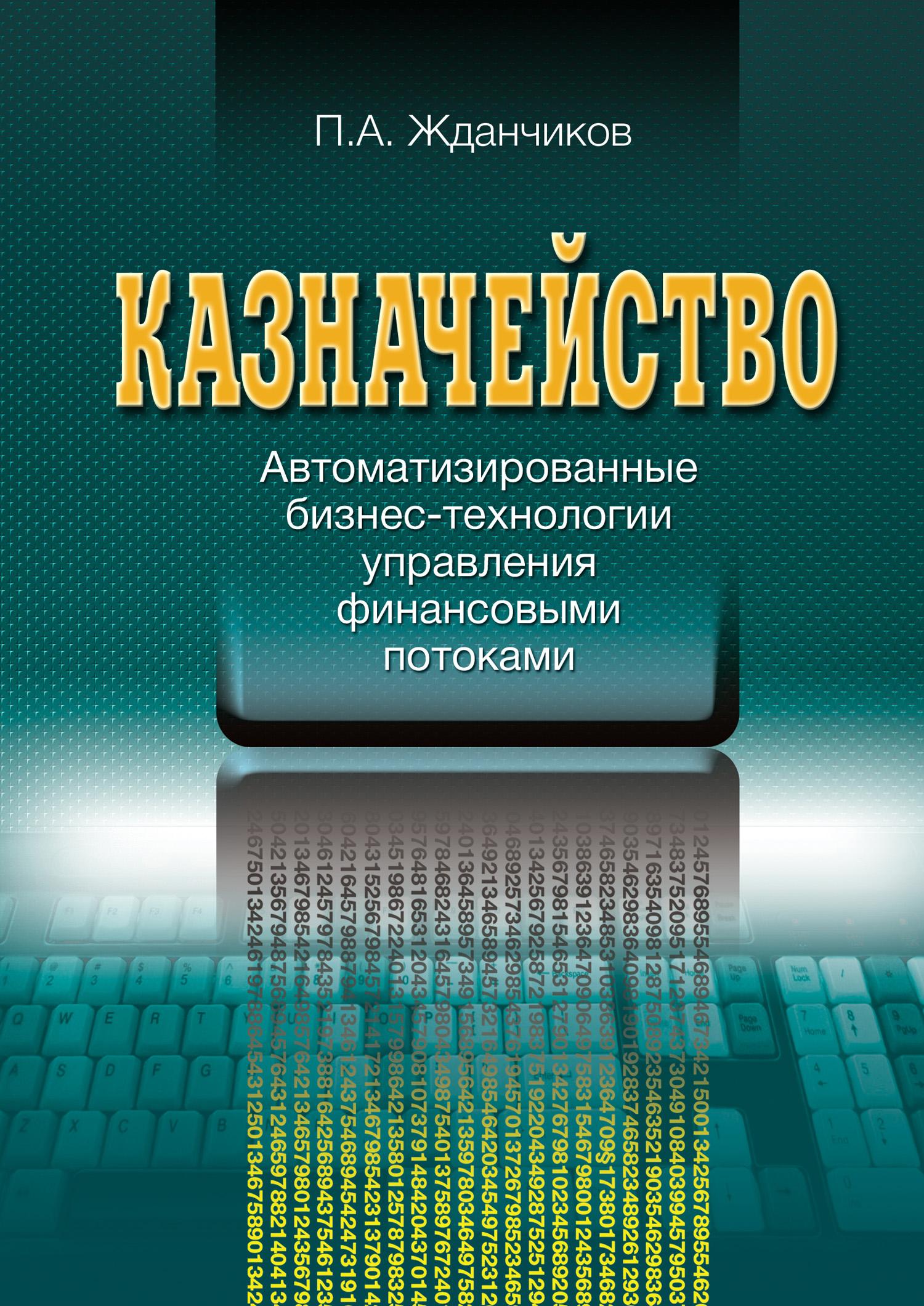 Обложка книги Казначейство. Автоматизированные бизнес-технологии управления финансовыми потоками