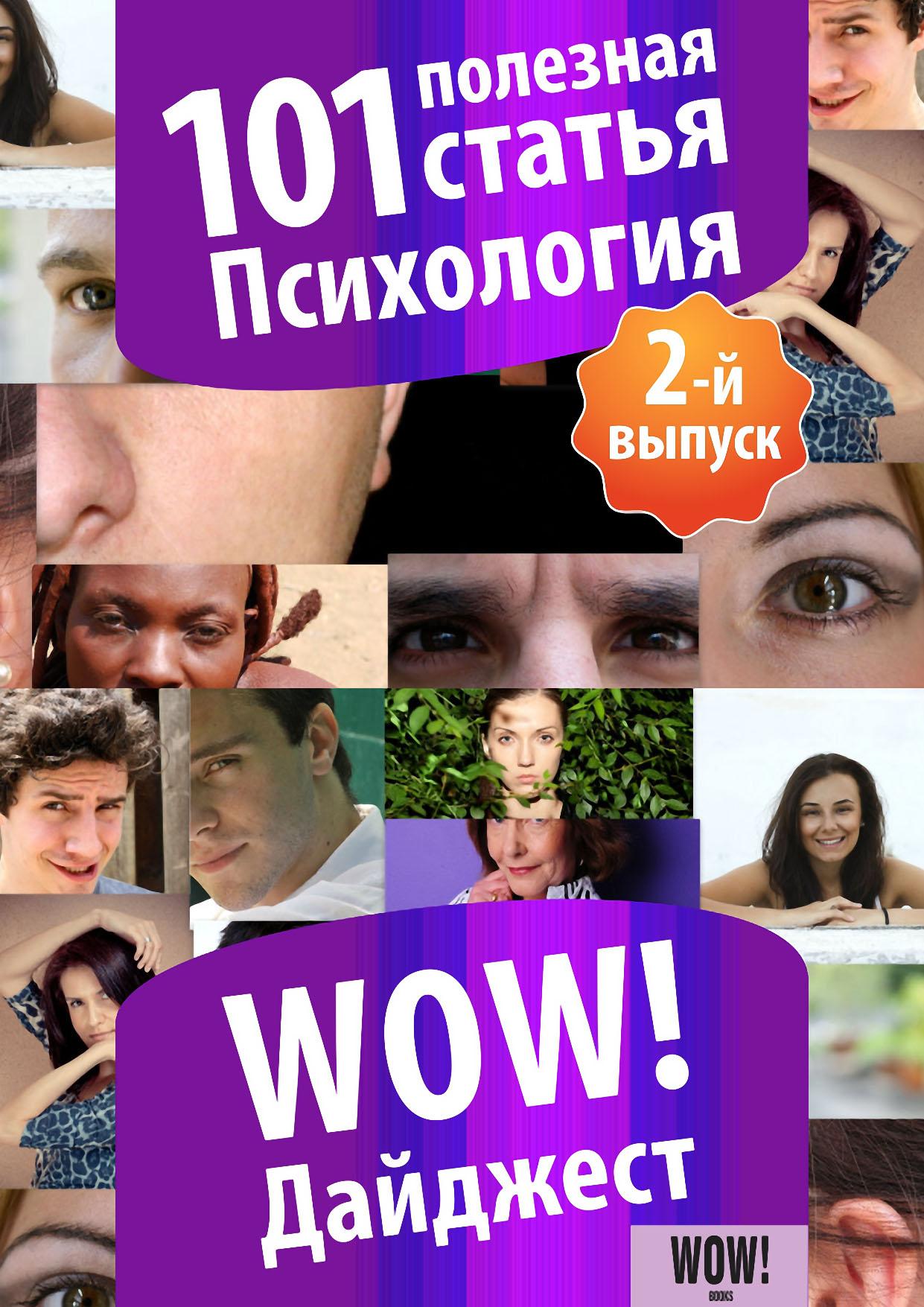 Отсутствует 101 полезная статья. Психология. 2-й выпуск отсутствует наша психология 02 2012