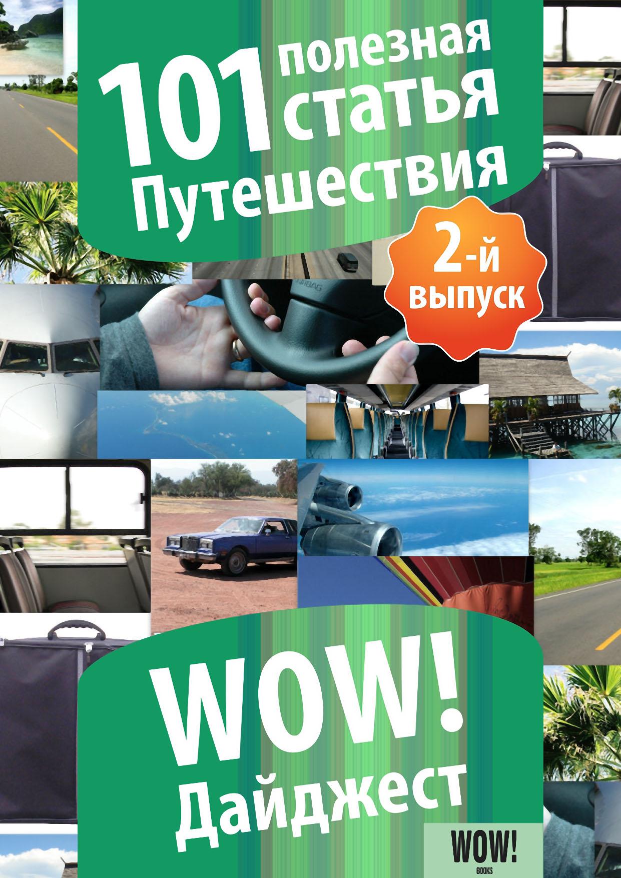 Отсутствует 101 полезная статья. Путешествия. 2-й выпуск путешествия