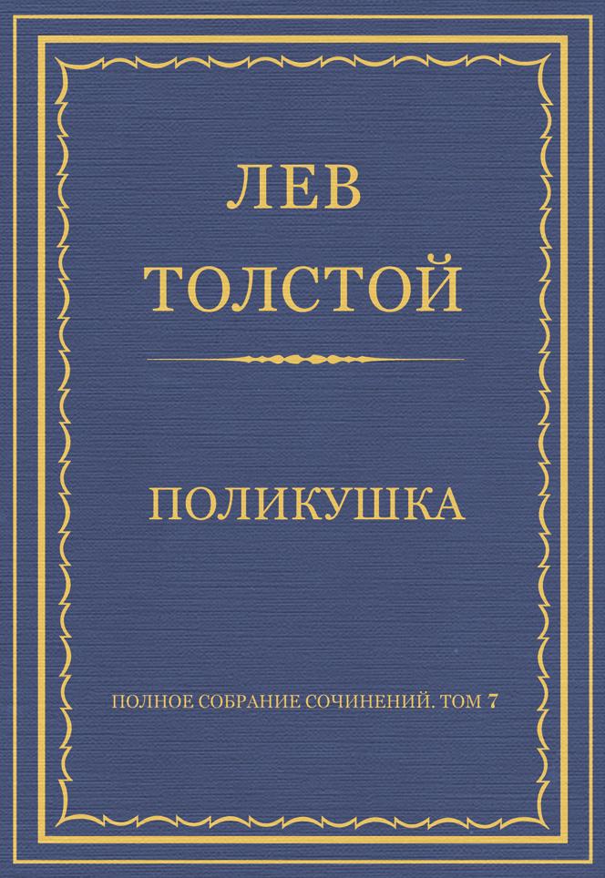 Лев Толстой Полное собрание сочинений. Том 7. Произведения 1856–1869 гг. Поликушка цена