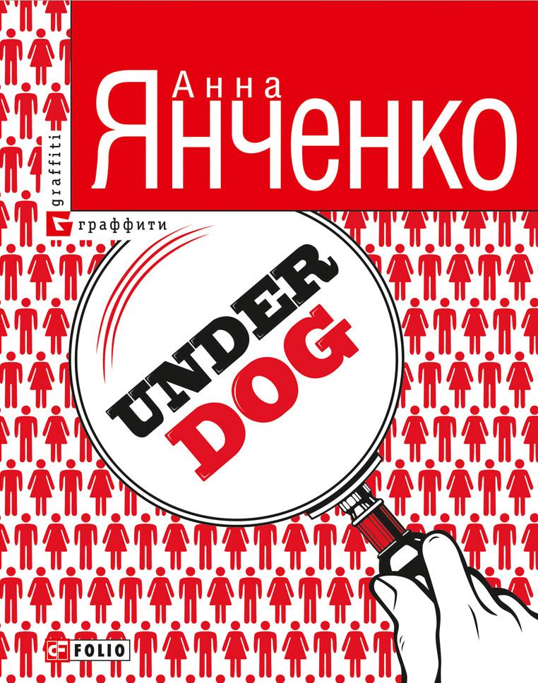 Анна Янченко Underdog авиабилеты бангкок пхукет бангкок