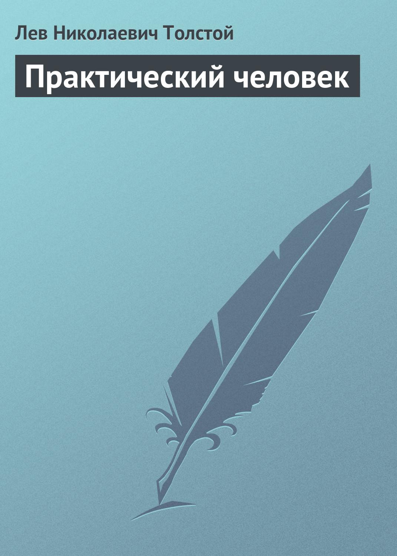 Лев Толстой Практический человек аджна божевильна 33 рифмооткровения