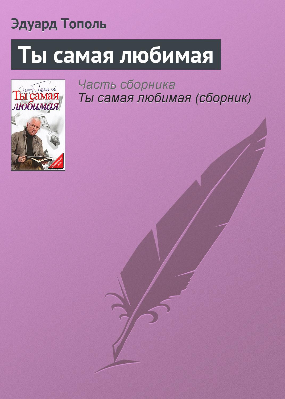 купить Эдуард Тополь Ты самая любимая по цене 59.9 рублей