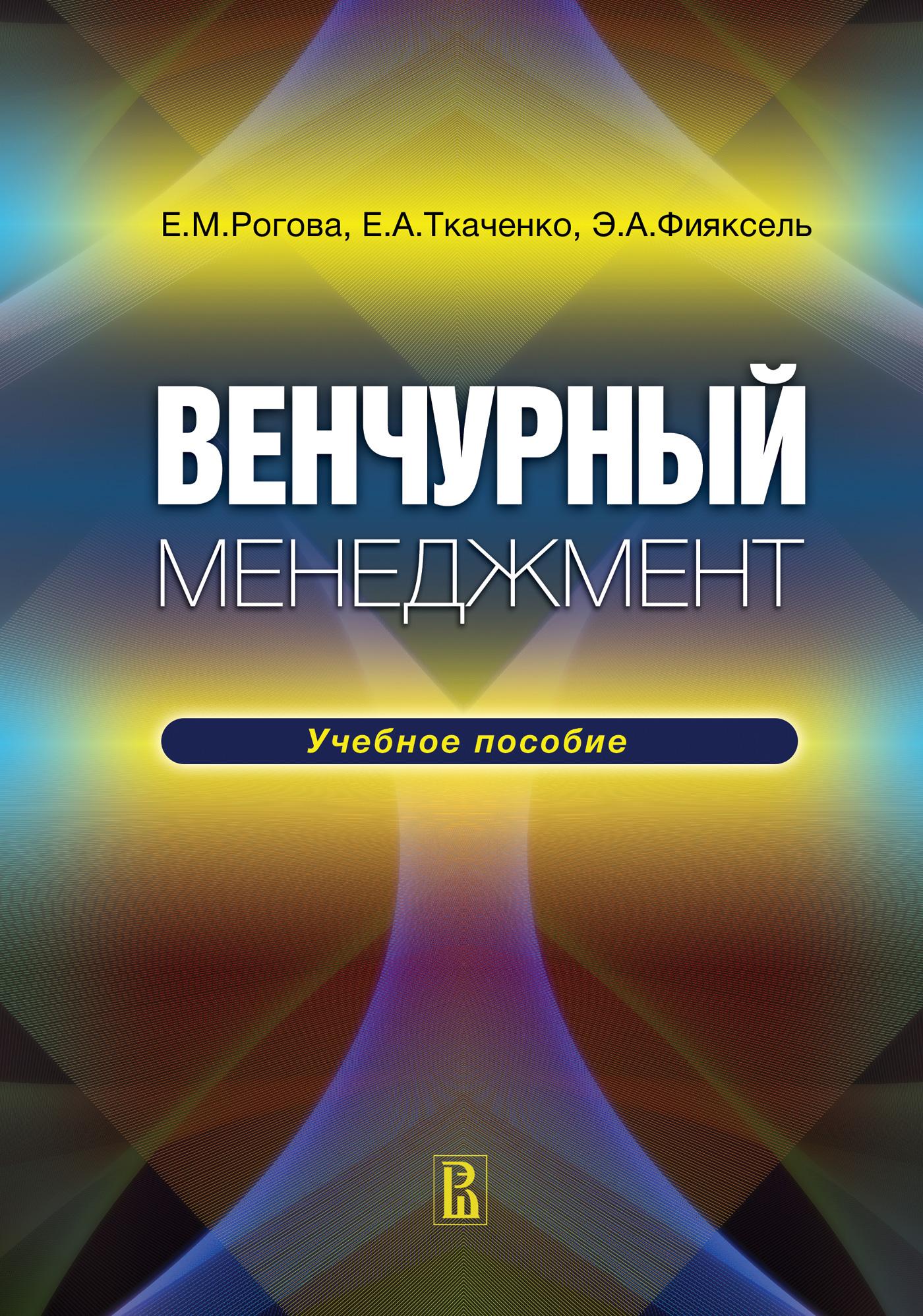 Обложка книги. Автор - Эдуард Фияксель