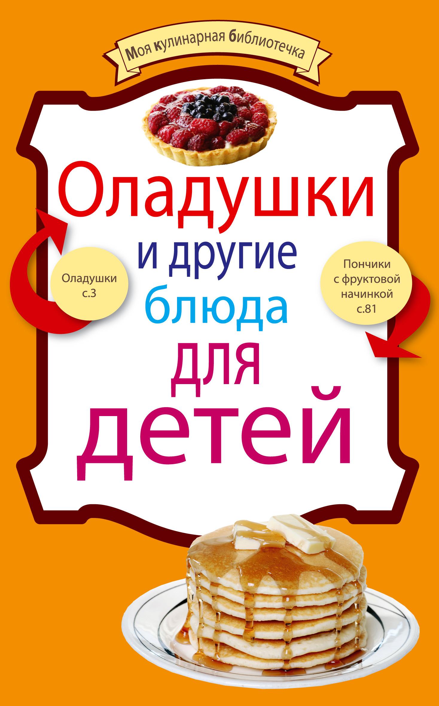 Отсутствует Оладушки и другие блюда для детей отсутствует чудо рецепты запеканок