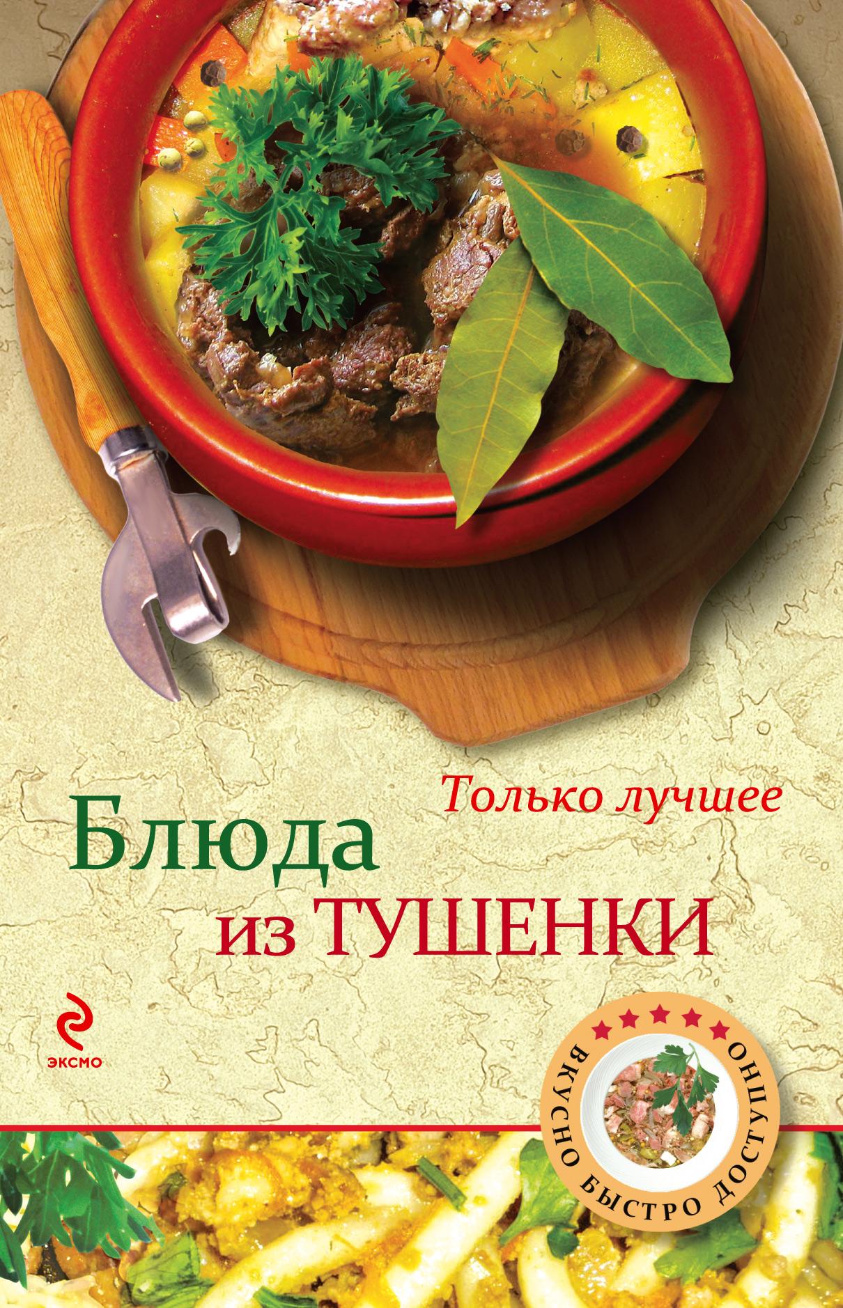 Отсутствует Блюда из тушенки мусина а худ блюда из аэрогриля удобно доступно вкусно