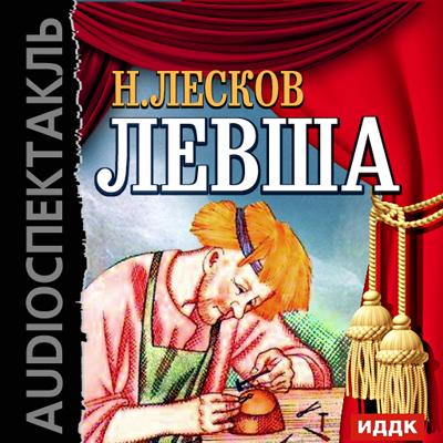 Николай Лесков Левша (спектакль)