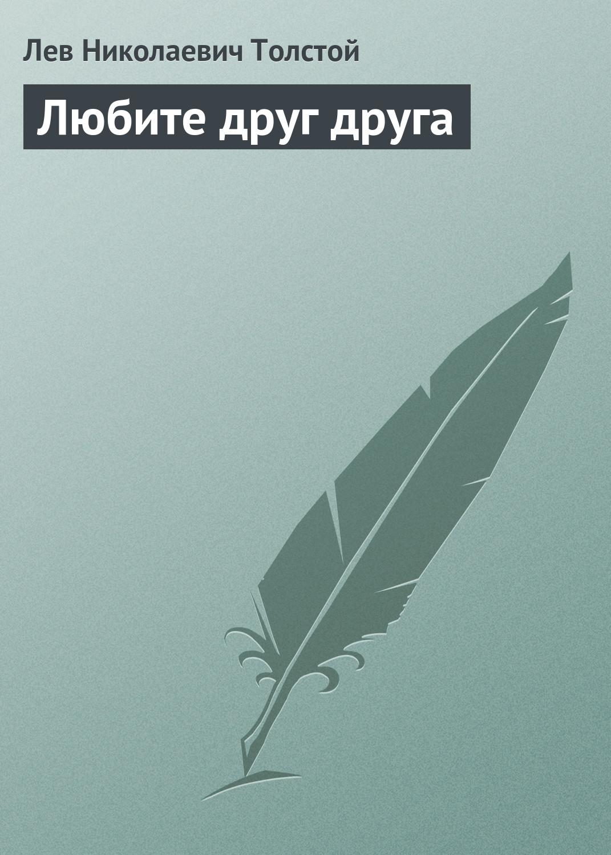 Лев Толстой Любите друг друга аджна божевильна 33 рифмооткровения