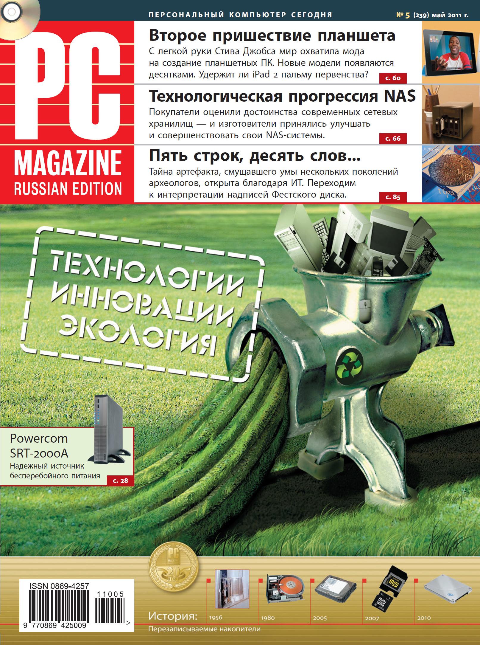 Журнал PC Magazine/RE №5/2011