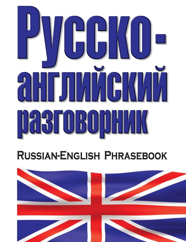 Отсутствует Русско-английский разговорник таранов а сост британский английский разговорник русско английский uk разговорник