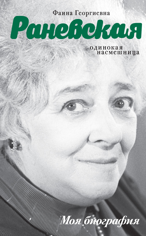 Андрей Шляхов Фаина Раневская. Одинокая насмешница