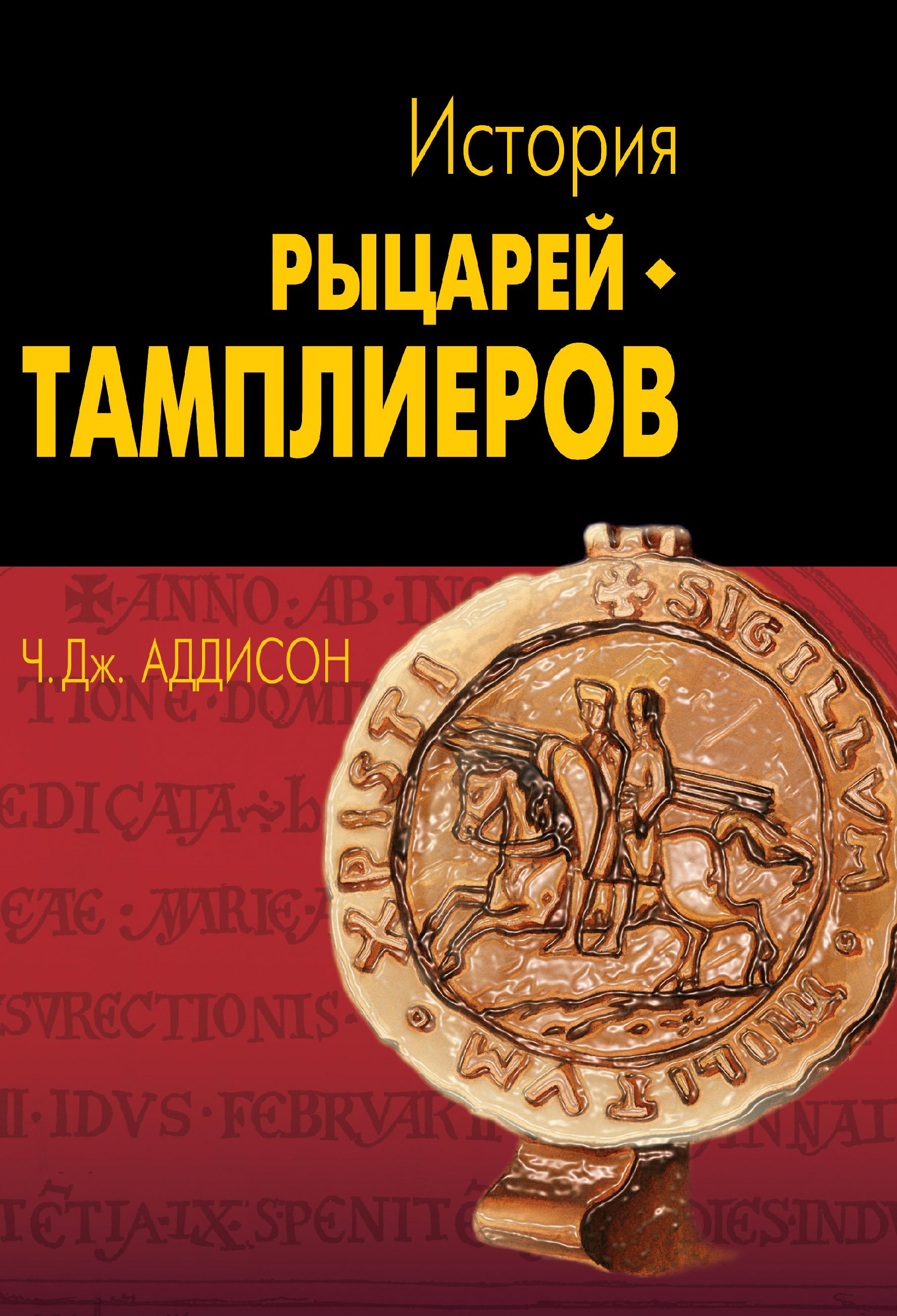 Чарльз Дж. Аддисон История рыцарей-тамплиеров, церкви Темпла и Темпла цена
