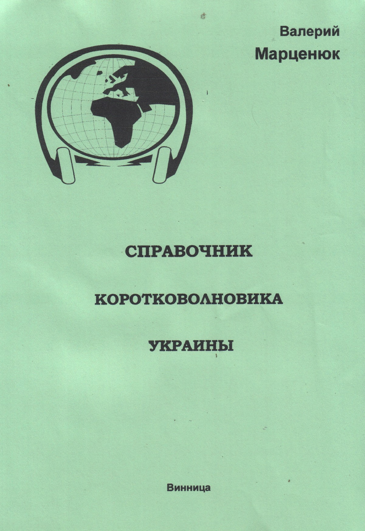 Валерий Марценюк Справочник коротковолновика Украины валерий марценюк месть привидения