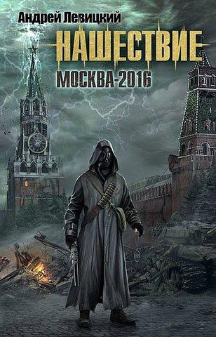 Москва-2016 ( Андрей Левицкий  )