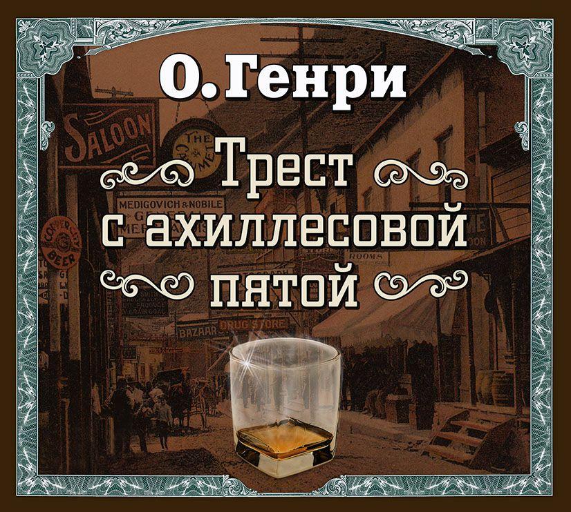О. Генри Трест с ахиллесовой пятой (спектакль) александр север опыты сталина с пятой колонной